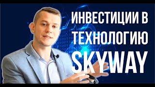 Инвестиции в технологию skyway