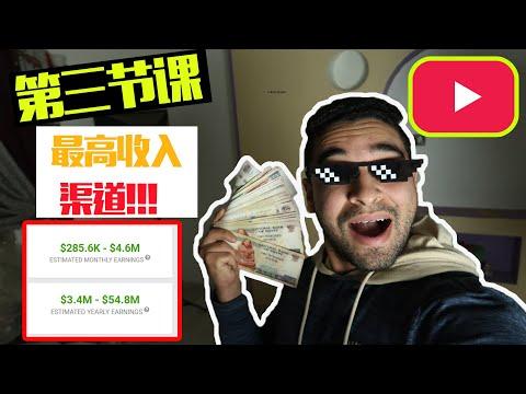 Youtube赚钱|免费YOUTUBE课程|第3节课 最佳支付利基市场和最高收入渠道!!!