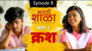 मराठी शाळा -Back to School | Marathi Shala | Epi.08 - Crush | भाग 8 - क्रश