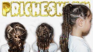 Прическа для девочек. Красивая прическа из кос. Плетение кос.