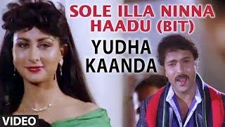 Sole Illa Ninna Haadu || yuddha kanda II Ravichandran & Poonam Dhillon