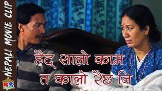 हैट् ! सालो काम त कालो रैछ नि  || Nepali Movie Clip || Budhi Tamang Comedy || Woda Number 6