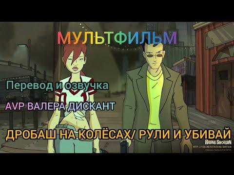 AVP: МУЛЬТФИЛЬМ: ДРОБАШ НА КОЛЁСАХ/ РУЛИ И УБИВАЙ 18+ (мой перевод и озвучка)