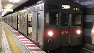 東急8500系8606F 大手町駅 発車
