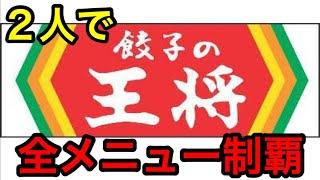 大食い#はらぺこツインズ#餃子の王将 二人三脚〜!! この動画はフジテレビさんの「日本No.1が限界に挑む!ギリギリ!」に出演させて頂いた時...