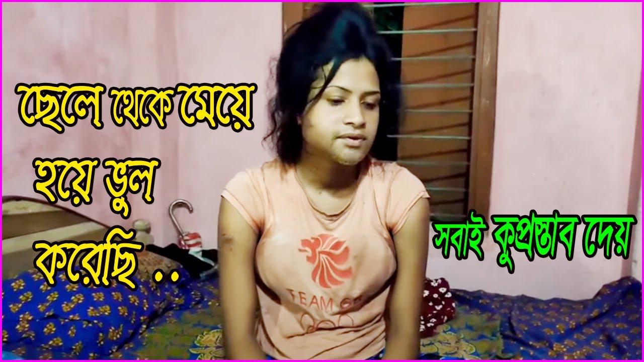 হিজড়া কে কুপ্রস্তাব রাজি না হওয়ায় মারধর | সত্য ঘটনা | real story of a transgender girl