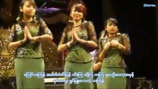 အိပ္မက္ေစတမန္ - ရင္ဂို