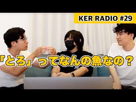 【第29回 KER RADIO】6月の最後もみんなと雑談