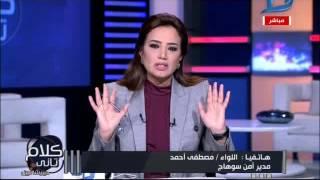 كلام تانى| شاهد ماذا فعل الأمن رداً على الفيديو الشهير بحرب شوارع قرية الصوامعة