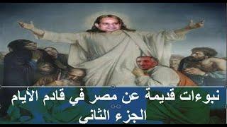 نبوءات قديمة عن مصر و السيسي في آخر الزمان (الجزء الثاني)