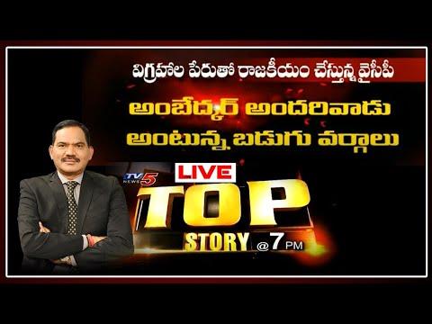 LIVE: విగ్రహాలు మాకు.. పదవులు మీకా?   Topstory LIVE Debate with Sambasiva rao   TV5 News