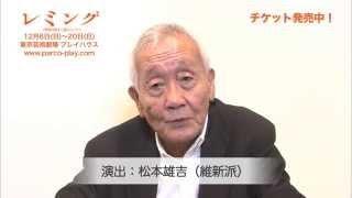寺山修司生誕80年 音楽劇 レミング ―世界の涯まで連れてって― チケット...