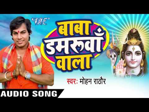 दूल्हा करियावां - Baba Damruwa Wala | Mohan Rathod | Bhojpuri Kanwar Bhajan