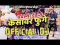 Kesavar fuge official dj song dj abhi by sachin kumavat mp3