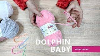 Обзор велюровой пряжи  Dolphin Baby от Himalaya. Сравнение | Rose Mary