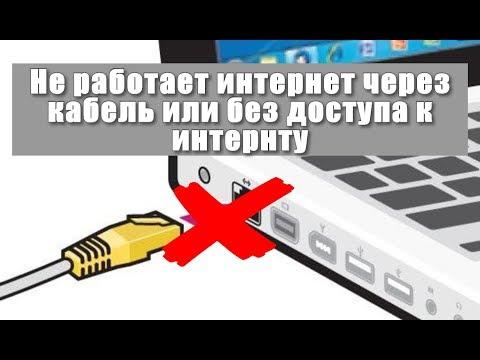 Не работает интернет через кабель или без доступа к интернету?