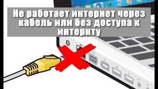 как подключить интернет на компьютере??Не работает интернет по кабелю???