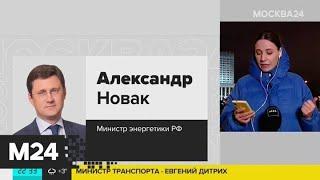 Рубль практически не отреагировал на назначение нового кабинета министров - Москва 24