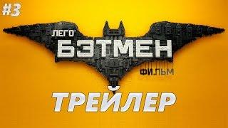 Лего Фильм: Бэтмен - Трейлер на Русском #3 | 2017 | 2160p