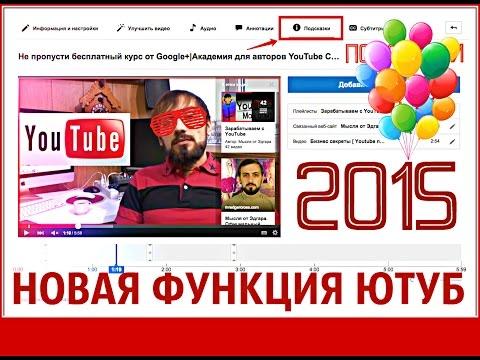Подсказки [Бета] - Новая супер функция на Youtube 2015  Интерактивные кликабельные  подсказки HD