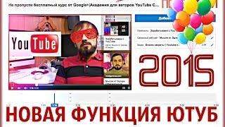 Подсказки [Бета] - Новая супер функция на Youtube 2015 |Интерактивные кликабельные  подсказки HD