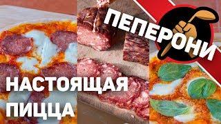 Домашняя пеперони и НАСТОЯЩАЯ неаполитанская пицца.