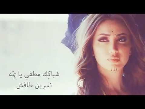 Nesreen Tafesh 2017 new series - نسرين طافش 2017 مسلسل العقاب و العفراء - شباكك مطفي يا يمه