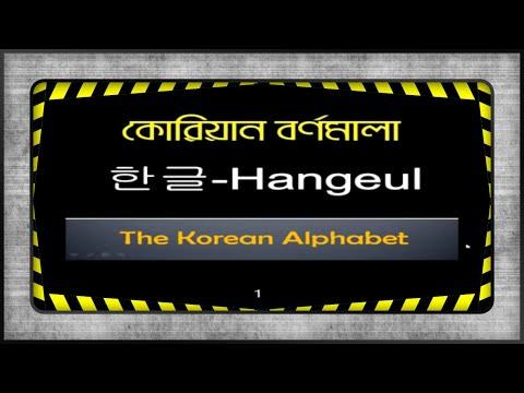 Korean Language Basic Part 1( Bangla)