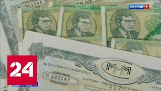 """Новые мошенники обманывают бывших жертв """"МММ"""" - Россия 24"""