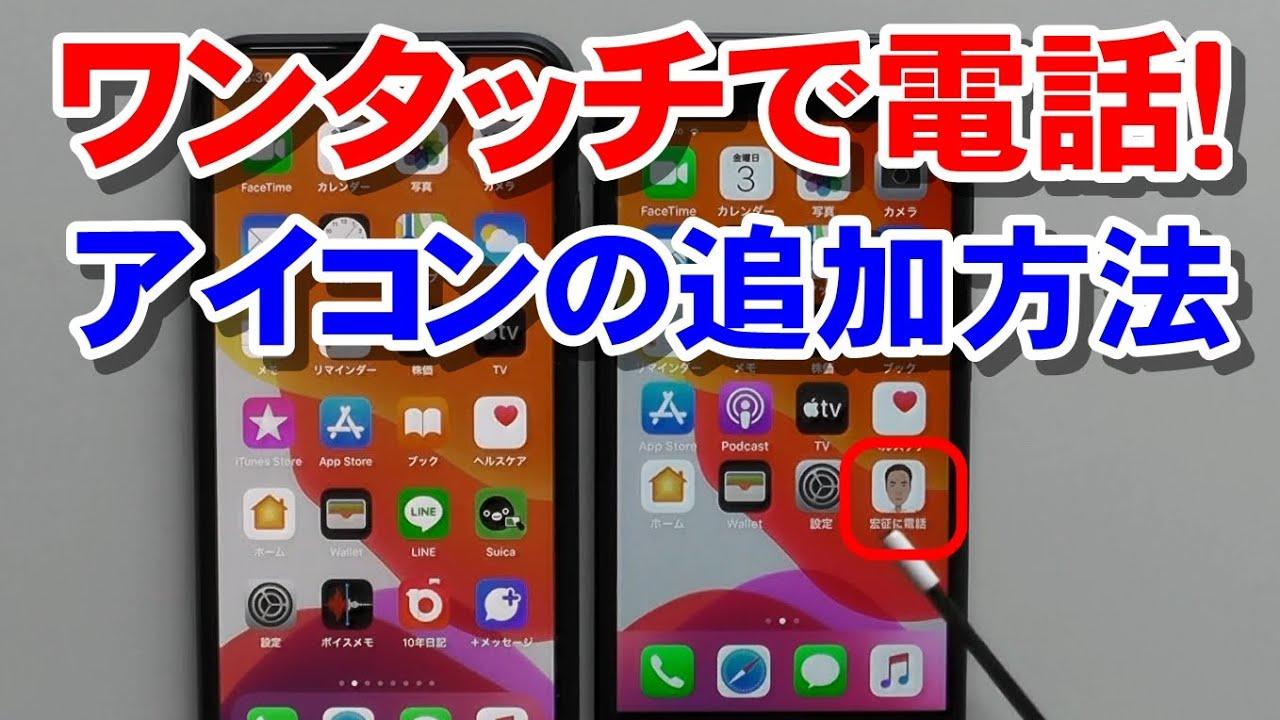 iPhone ホーム画面に電話をかけるアイコンを追加する方法。ワンタッチで特定の相手に発信できます。