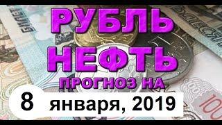 Смотреть видео Курс доллара на сегодня, курс рубля на сегодня (обзор от 8 января 2019 года) онлайн