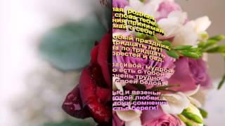 Видео поздравления для подруги от подруг