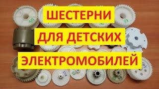 - https://vk.com/elektroreduktor - Шестерни для детских электромобилей