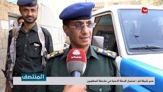 مدير شرطة تعز : استمرار الحملة الأمنية في ملاحقة المطلوبين