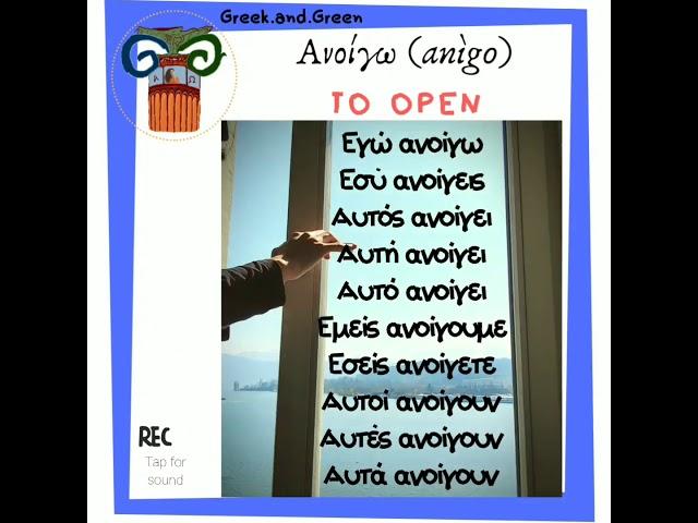 Ανοίγω 👐🏽 >> To Open