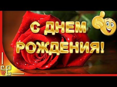 Все эти розы для тебя! Красивое поздравление с днем рождения