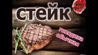 СТЕЙК  // Какое мясо купить в обычном мясном магазине для стейков из обычной говядины