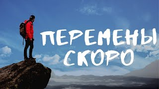 ПЕРЕМЕНЫ В СКОРОМ ВРЕМЕНИ. Таро