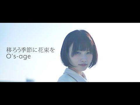 osage「移ろう季節に花束を」MV