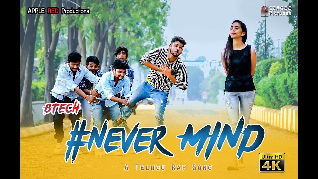 Never Mind BTech    Telugu Rap Full Song    Rohan Preemi & Bharath