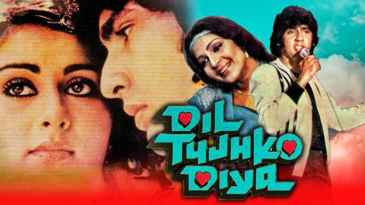 Dil Tujhko Diya - Bollywood Full Romantic Hindi Movie l Kumar Gaurav, Rati Agnihotri, Mala Sinha