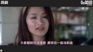 LNG精華 家有喜事 2016/05/01