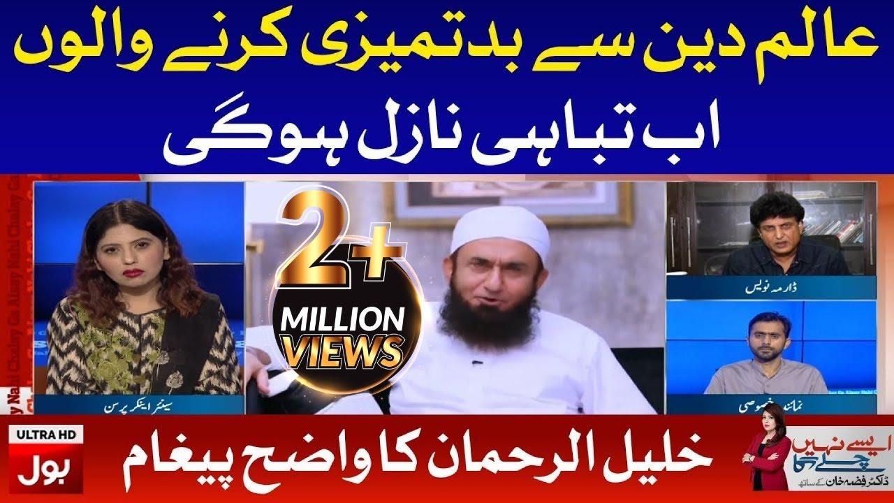 Khalil Ur Rehman in Favor of Molana Tariq Jameel | Aisay Nahi Chalega with Fiza Akbar Khan