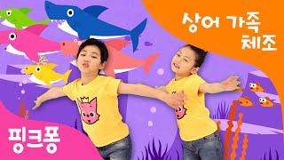 아기상어 체조 | 상어가족 체조 | 핑크퐁 체조 | 핑크퐁! 인기동요