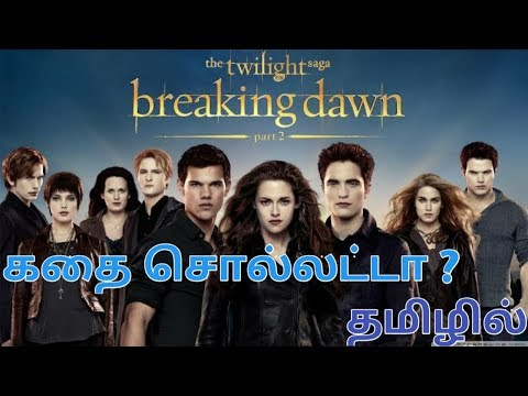 Twilight Saga: Breaking Dawn Part-2 Story In Tamil  #5