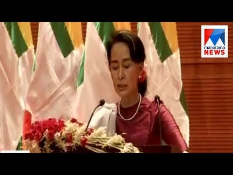 Myanmar does not fear 'international scrutiny' over Rohingya crisis: Suu Kyi   | Manorama News