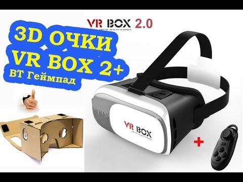 3D ОЧКИ VR BOX v.2 ОБЗОР#1
