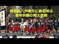 八戸 えんぶり 八戸地方に春を呼ぶ  豊年祈願の郷土芸能  Japanese performing arts…