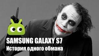 Samsung Galaxy S7: История одного обмана