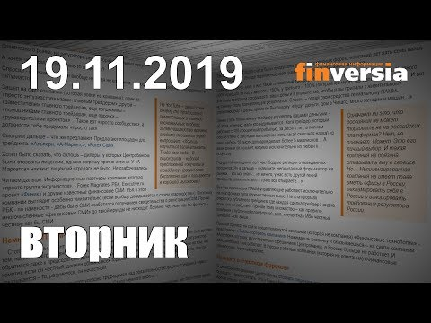 Новости экономики Финансовый прогноз (прогноз на сегодня) 19.11.2019